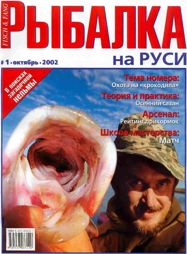 книга рыбалка на руси